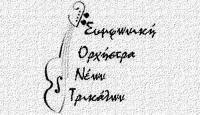 Αιτήσεις και φέτος για τη Συμφωνική Ορχήστρα Νέων Τρικάλων