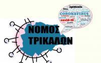 Περιοριστικά μέτρα 14 ημερών από σήμερα για τον Νομό Τρικάλων