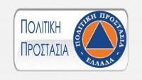 Aνακοίνωση του τμήματος πολιτικής προστασίας της Π.Ε. Τρικάλων