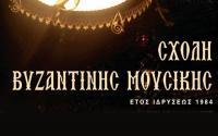 Αγιασμός και απονομή πτυχίων στη Σχολή Βυζαντινής Μουσικής