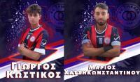 ΑΟ Τρίκαλα: Δύο νέοι ποδοσφαιριστές (Κωστίκος-Χατζηκωνσταντίνου) στο ρόστερ
