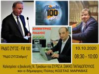 Μαράβας & Παπαδόπουλος στην ΡΑΔΙΟ ΖΥΓΟΣτάθμιση του Σαββάτου στον FM 100 Ράδιο Ζυγός
