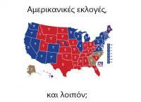 Αμερικανικές εκλογές, και λοιπόν;