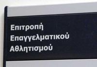 ΑΟ Τρίκαλα - Πιστοποιητικό από την ΕΕΑ