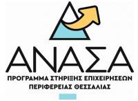 Ο ΣΥΡΙΖΑ Τρικάλων για το πρόγραμμα