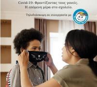 Covid-19: Φροντίζοντας τους γονείς – Η επόμενη μέρα στο σχολείο