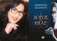 Διαδικτυακή παρουσίαση του νέου βιβλίου της Δήμητρας Ιωάννου, Ο ΧΟΡΟΣ ΤΗΣ ΘΕΑΣ