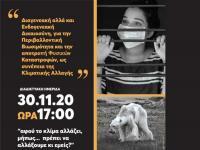 Μία ενδιαφέρουσα και με επίκαιρη θεματολογία, Διαδικτυακή Ημερίδα θα πραγματοποιηθεί στα Τρίκαλα