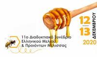 Διαδικτυακό Συνέδριο Ελληνικού Μελιού & Προϊόντων Μέλισσας