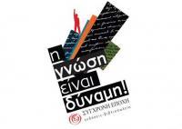 Έκθεση των εκδόσεων της Σύγχρονης Εποχής στα Τρίκαλα