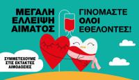 Αύριο Τρίτη και πάλι η εθελοντική αιμοδοσία στα Τρίκαλα