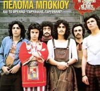«Έφυγε» ο μπασίστας των Πελόμα Μποκιού Ηλίας Μαρινάκης