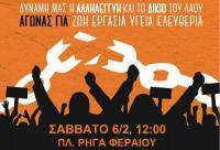 Σάββατο 6/2 πλ. Ρήγα Φεραίου: Υπεράσπιση των δημοκρατικών δικαιωμάτων του λαού