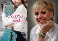 Διαδικτυακή παρουσίαση του νέου βιβλίου της Μαρίας Τζιρίτα