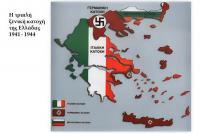 Μερικές από τις εκατόμβες θυμάτων της τριπλής κατοχής στην Ελλάδα (1941-1944)