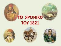 «Το χρονικό της επανάστασης: Σχόλια, ερμηνείες και παρατηρήσεις στα γεγονότα της Μεγάλης Ελληνικής Επανάστασης του 1821 και τη σημασία τους»