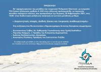Διαδικτυακή εκδήλωση-συζήτηση με θέμα «Διερευνητικές επαφές, Διεθνές Δίκαιο και τουρκικός αναθεωρητισμός»
