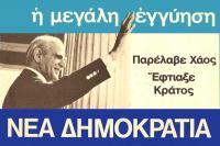 Κωνσταντίνος Καραμανλής. Τιμώντας την ιστορία