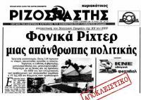 Κομμουνιστοχώρια των Τρικάλων χτύπησε ο εγκέλαδος ! (τυχαίο?)