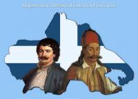«21 Θεσσαλοί αγωνιστές της επανάστασης» - «200 χρόνια ελληνική επανάσταση 1821 – 2021»