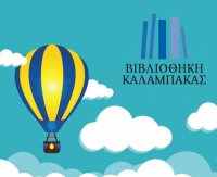 1821: παιδικό εργαστήριο από το ΚΔΑΠ «Το Αερόστατο των Μετεώρων» σε συνεργασία με τη Βιβλιοθήκη Καλαμπάκας