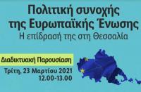 Διαδικτυακή εκδήλωση με θέμα: «Πολιτική συνοχής της Ε.Ε.- Η επίδρασή της στη Θεσσαλία»