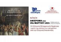 Διαδικτυακό εμβατήριο από τις Ελληνικές Φιλαρμονικές για τα 200 χρόνια της Επανάστασης