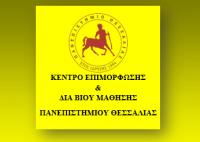 «Self-Defense Instructor I» - Από το Κέντρο Επιμόρφωσης και Δια Βίου Μάθησης (Κ.Ε.ΔΙ.ΒΙ.Μ.) του Πανεπιστημίου Θεσσαλίας