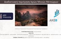Συνεργασία Δημοσίου ΙΕΚ ΤΡΙΚΑΛΩΝ και ΑΚΕΘ - Ψηφιακή διαδικτυακή περιήγηση στα Μετέωρα