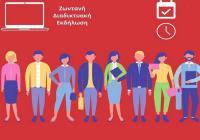 Διαδικτυακή εκδήλωση ΣΥΡΙΖΑ-ΠΣ Τρικάλων για τα εργασιακά δικαιώματα
