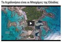 Λιχαδονήσια - Oι Μπαχάμες της Ελλάδας...