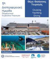 Παρακολουθείστε την 1η διαδικτυακή διαπεριφερειακή ημερίδα με θέμα τον θαλάσσιο τουρισμό