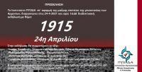 Διαδικτυακή εκδήλωση – συζήτηση με θέμα «24η Απριλίου 1915» γενοκτονίας των Αρμενίων