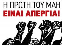 Απόφαση απεργίας την Εργατική Πρωτομαγιά