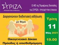 Διαδικτυακή εκδήλωση με θέμα «Οικογενειακό Δίκαιο : Πρόοδος ή οπισθοδρόμηση»