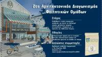 Δ. Τρικκαίων: Ενα παθητικό κτήριο γεμάτο καινοτομία
