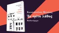 Κυκλοφόρησε το νέο βιβλίο του, καταγόμενου από τα Τρίκαλα, Κωνσταντίνου Μανίκα
