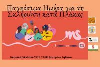 Μουσική, ποίηση και «χρώμα» για τη Σκλήρυνση κατά Πλάκας στα Τρίκαλα
