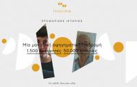 Η Βιβλιοθήκη Καλαμπάκας καλεί νέους 18-35 ετών για καταγραφή προφορικών ιστοριών