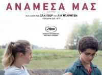 Ανάμεσά μας- Ταινία για την ανθρώπινη αξιοπρέπεια στον Δημοτικό Θερινό Κινηματογράφο Τρικάλων