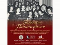 Την Τετάρτη η συναυλία τιμής στην Τερψιχόρη Παπαστεφάνου και τη Χορωδία Τρικάλων