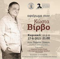 Μεγάλη μουσική γιορτή για τον Κώστα Βίρβο στα Τρίκαλα