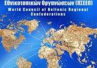 Σε μια συμβολική ημερομηνία «1.8.21» θα διεξαχθεί το 1ο Συνέδριο του Παγκοσμίου Συμβουλίου Ελληνικών Εθνικοτοπικών Οργανώσεων στην Αθήνα