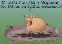 Δήμαρχε, τα γρούνια να τα πουτίζουμι;
