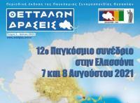 «Θετταλών Δράσεις – Το πρώτο τεύχος κυκλοφορεί» - «Αφιερωμένο στην Ελασσόνα και στα 200 χρόνια ελληνική επανάσταση»