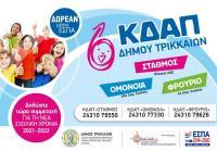 Αιτήσεις για τις δωρεάν θέσεις στα 3 ΚΔΑΠ του Δήμου Τρικκαίων