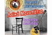 Καλοκαιρινές εκδηλώσεις στον δήμο Μετεώρων