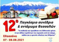 «Το πρόγραμμα του 12ου Παγκοσμίου Συνεδρίου Θεσσαλών στο Δήμο Ελασσόνας»