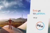 Τραγικές οι συνέπειες για το λαό, από την πράσινη ανάπτυξη και την απελευθέρωση της ενέργειας