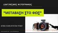 Με διαγωνισμό φωτογραφίας η πρώτη δράση του Θεσσαλικού Δικτύου Φεστιβάλ «Μετάβαση»